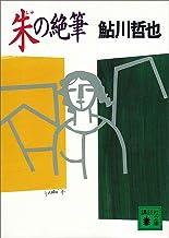 表紙: 朱の絶筆 (講談社文庫) | 鮎川哲也