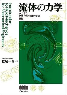 流体の力学―水力学と粘性・完全流体力学の基礎