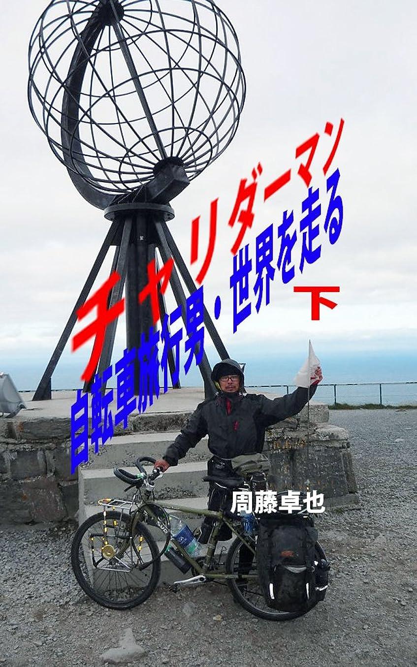 反発する光電追い付くチャリダーマン 自転車旅行男?世界を走る 下巻 (GIGAZINE)