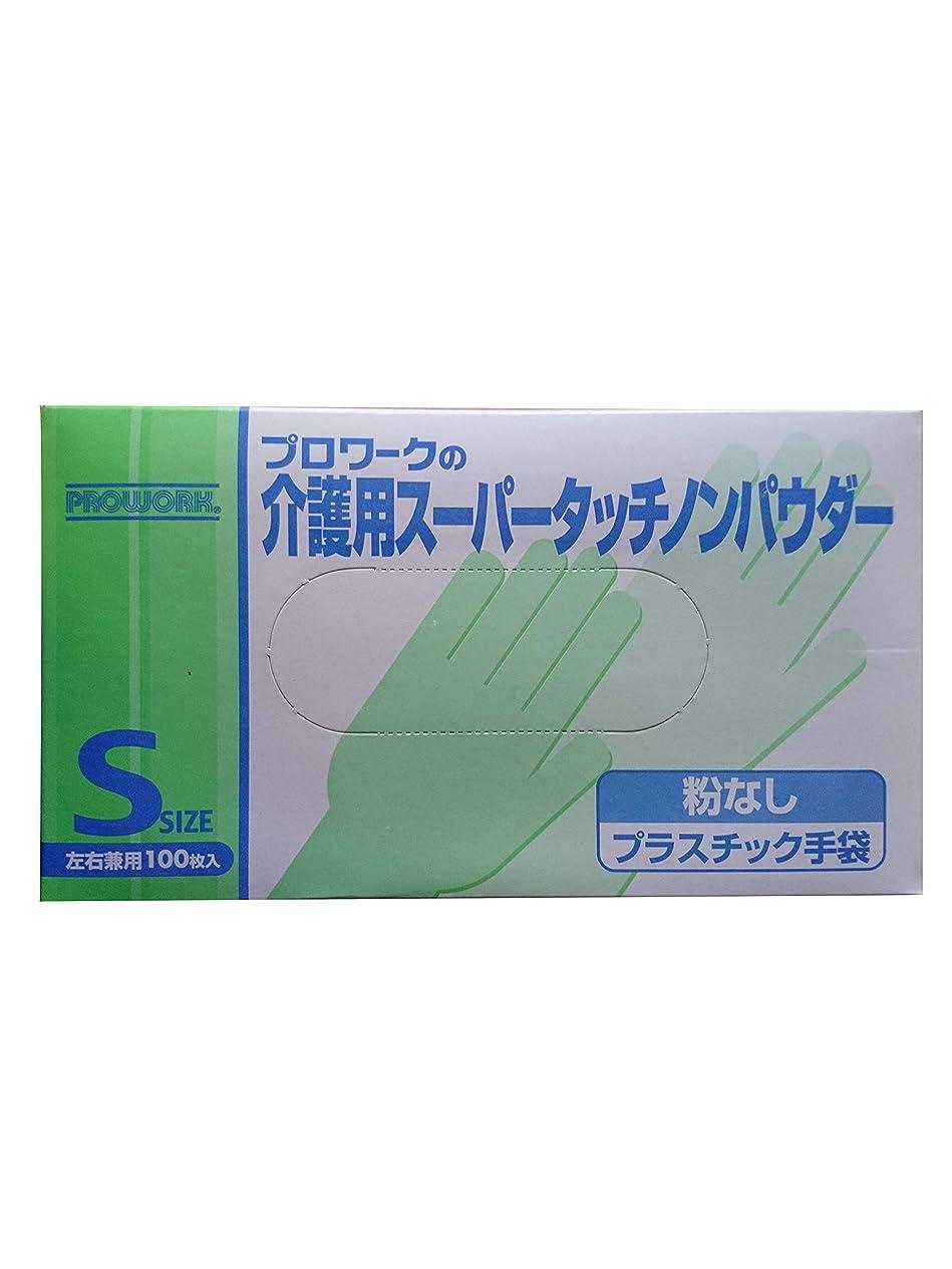 吸収警告する近所の介護用スーパータッチノンパウダー プラスチック手袋 粉なし Sサイズ 左右兼用100枚入