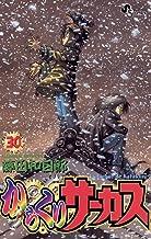 表紙: からくりサーカス(30) (少年サンデーコミックス) | 藤田和日郎