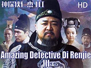 Amazing Detective Di Renjie 3 (HD)