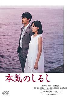 本気のしるし DVD-BOX(4枚組)