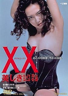 XX ダブルエックス 美しき凶器 [DVD]