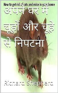 अपने घर में चूहों और चूहे से निपटना (Hindi Edition)