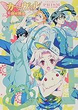 カーニヴァル ドラマCDブック PRISM -いけない父兄参観- (ZERO-SUMコミックス)