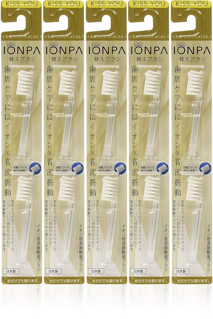 批判する気づかないなかなか【5個セット】KISS YOU オンパ振動歯ブラシ IONPA 替え 2本