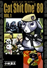 表紙: Cat Shit One80 VOL.1 | 小林 源文