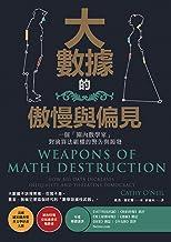 大數據的傲慢與偏見:一個「圈內數學家」對演算法霸權的警告與揭發 (Catch-On) (Traditional Chinese Edition)
