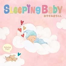 スリーピング・ベイビー~おやすみ赤ちゃん