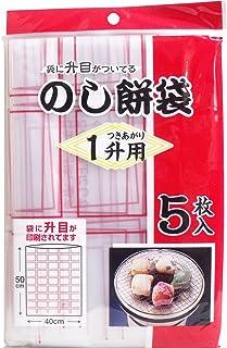 のし餅袋 1升用 ( 50cm×40cm ) 5枚入