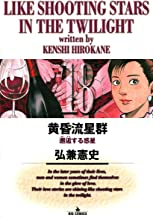 表紙: 黄昏流星群(18) (ビッグコミックス)   弘兼憲史