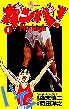 表紙: ガンバ!Fly high(1) ガンバ! Fly high (少年サンデーコミックス) | 森末慎二