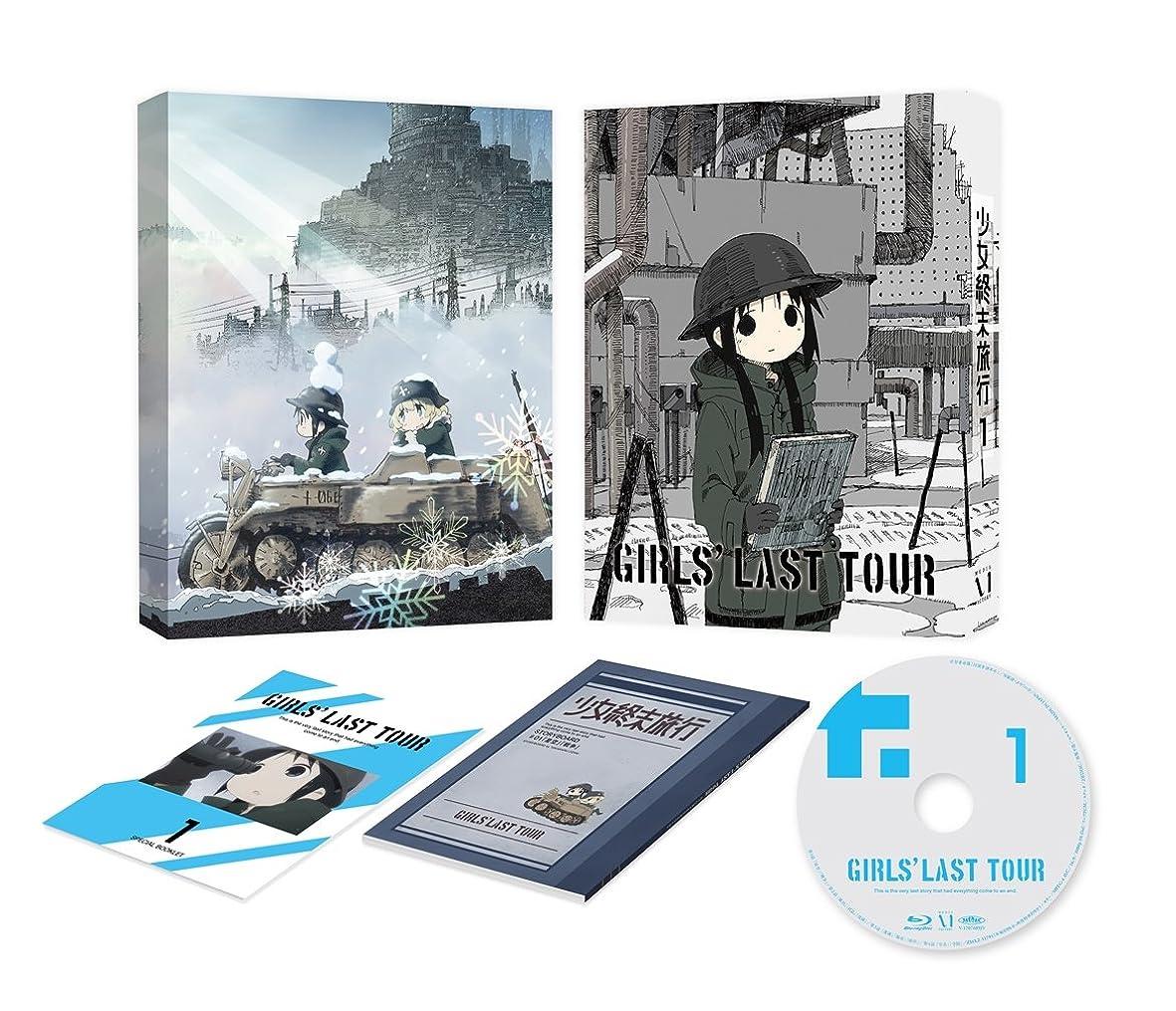 自然詩人怒り少女終末旅行 1 [Blu-ray]