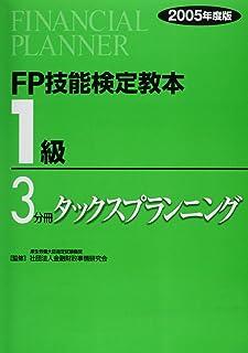 FP技能検定教本1級 (2005年度版3分冊)