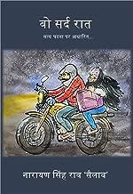 Vo Sard Raat (वो सर्द रात): Based on true incident (सत्य घटना पर आधारित...) (Hindi Edition)