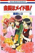 表紙: 会長はメイド様! 11 (花とゆめコミックス) | 藤原ヒロ