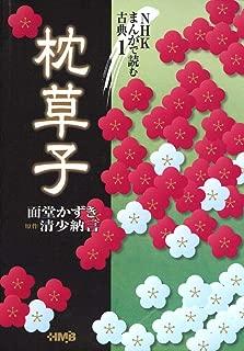 まんがで読む古典 1 枕草子 (ホーム社漫画文庫)
