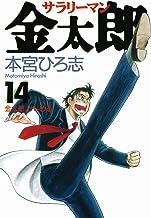 表紙: サラリーマン金太郎 第14巻 | 本宮 ひろ志