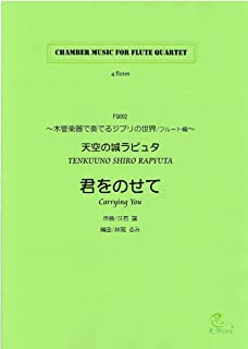 FQ002 [Kimi Wo nosete, and Joe HISAISHI Jo:KIMIWONOSETE from