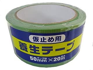 《まとめ買い》仮止め用 養生テープ 幅50mm×長20m 3巻セット