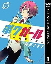 表紙: ボクガール 1 (ヤングジャンプコミックスDIGITAL) | 杉戸アキラ