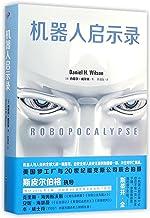 Robopocalypse (Chinese Edition)