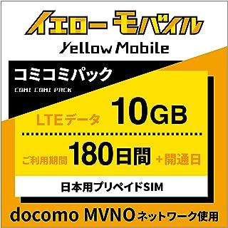 日本用SIM LTE/10GB 180日間+開通日コミコミパック プリペイドSIM docomo MVNO回線 日本用SIM YELLOWMOBILE SIM