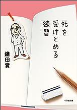 表紙: 死を受けとめる練習   鎌田實