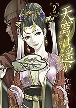 表紙: 天穹は遥か -景月伝-(2) (サンデーGXコミックス) | 倉田三ノ路
