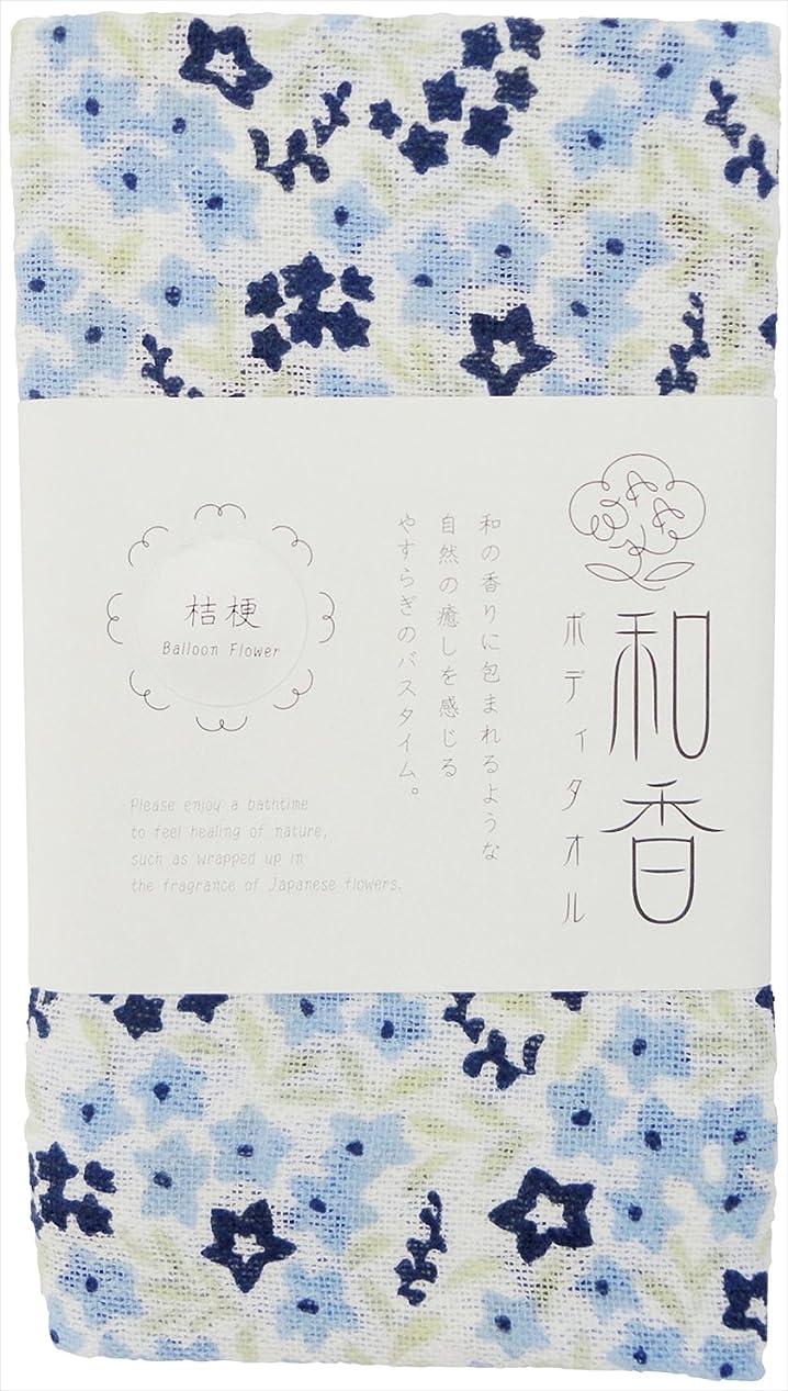 困難寝室を掃除するジレンマ宮本 ボディタオル 肌にやさしい天然素材コットン 『和香』 桔梗 0 32×90cm