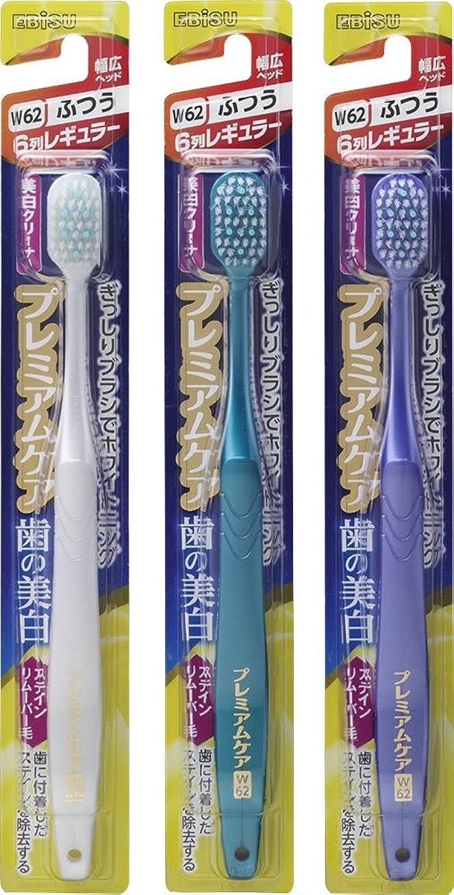 アイデアツール錫エビス 歯ブラシ プレミアムケア 歯の美白 6列レギュラー ふつう 3本組 色おまかせ