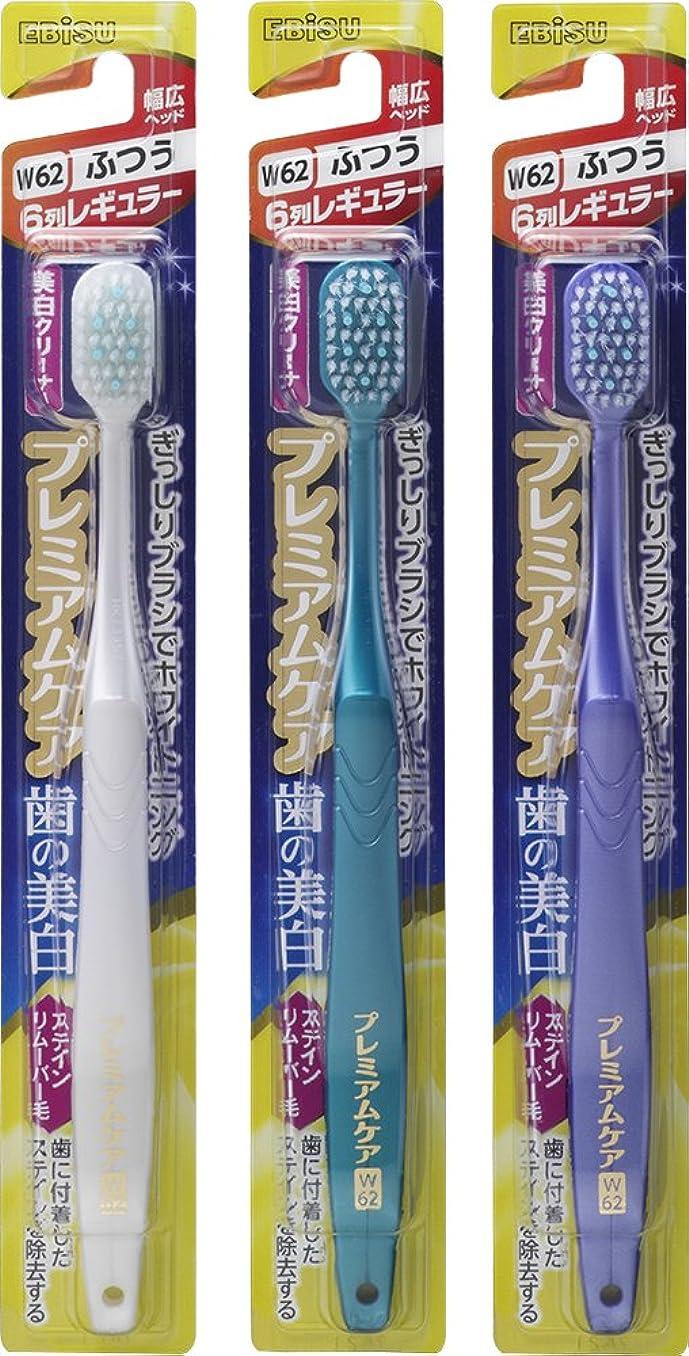 きらきら型エビス 歯ブラシ プレミアムケア 歯の美白 6列レギュラー ふつう 3本組 色おまかせ