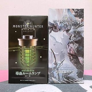 モンスターハンター:ワールド 導虫ルームランプ&回復薬ボトル 2点セット モンハン カプコン限定