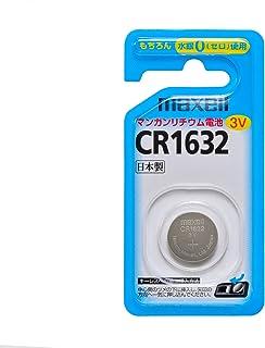 maxell コイン型リチウム電池CR1632 1個 CR1632 1BS B