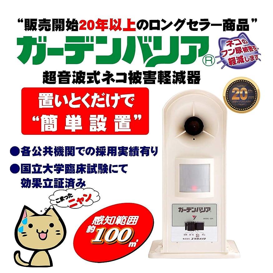 殺人者はちみつ眠いですユタカメイク 猫除け ガーデンバリア GDX ユタカメイクの登録商標です。