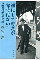 「粗にして野だが卑ではない」石田禮助の生涯 (文春文庫) Kindle版