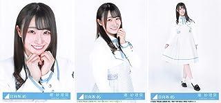 【潮紗理菜】 公式生写真 日向坂46 ドレミソラシド 封入特典 3種コンプ...