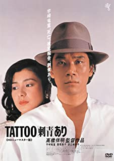 TATOO[刺青]あり [DVD]