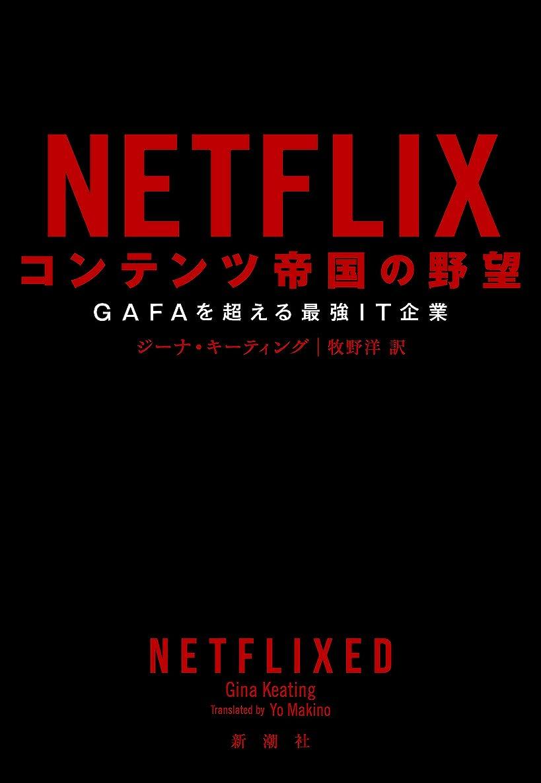 壊れたキャップ変更可能NETFLIX コンテンツ帝国の野望―GAFAを超える最強IT企業―