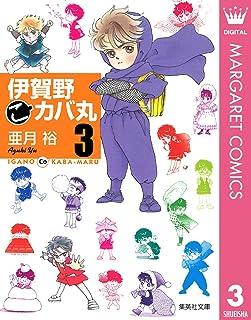 伊賀野(こ)カバ丸 3 (マーガレットコミックスDIGITAL)