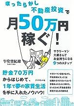 表紙: ほったらかし不動産投資で月50万円稼ぐ! | 午堂 登紀雄