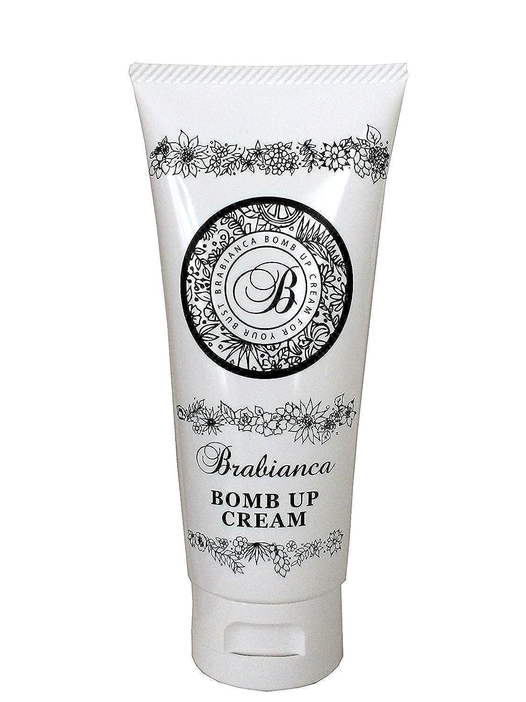ブラビアンカ ボムアップクリーム ボルフィリン配合バストクリーム 100g iso取得国内工場製造