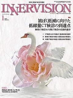 月刊インナービジョン2019年1月号Vol.34, No.1─特集 被ばく低減に向けた低線量CT検診の到達点:胸部CT検診&大腸CT検診