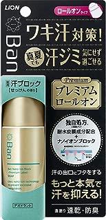 Ban(バン) 汗ブロックロールオン プレミアムラベル せっけんの香り 40ml(医薬部外品)