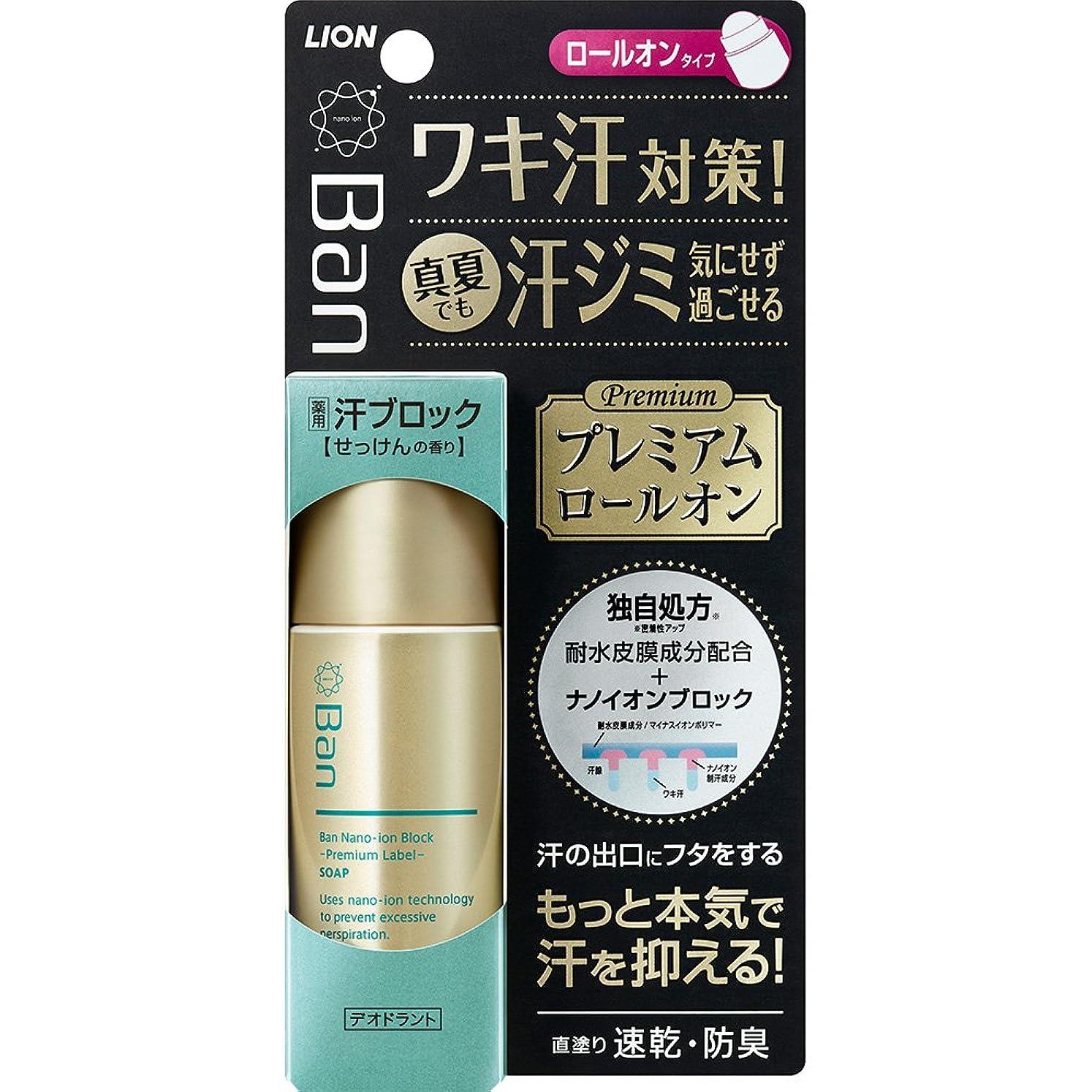 ジレンマ実装する価値のないBan(バン) 汗ブロックロールオン プレミアムラベル せっけんの香り 40ml(医薬部外品)