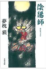 陰陽師(おんみょうじ) (文春文庫) Kindle版