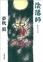 表紙: 陰陽師(おんみょうじ) (文春文庫) | 夢枕 獏