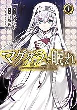 表紙: マグダラで眠れ(1) (角川コミックス・エース)   支倉 凍砂