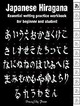 Japanese Hiragana: Essential writing practice workbook for beginner and student(Handwriting Workbook)